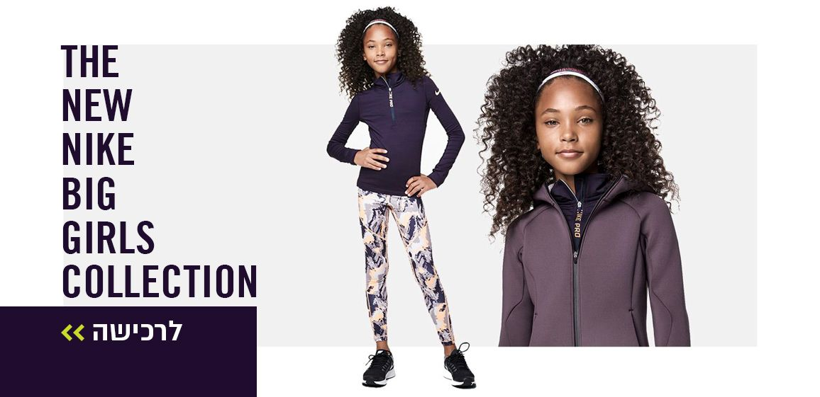 NIKE GIRLS COLLECTION